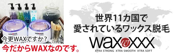 今更WAXですか?今だからWAXなのです!